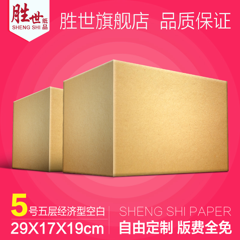 Guangdong full 68 shipping 5 layers of cardboard boxes custom packaging boxes blank box courier taobao postal box carton box no. 5