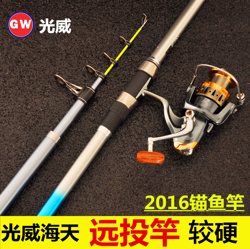 Guangwei haitian pitching rod fishing rod suit sea rod 3.6/3.9/4.5 m carbon fishing rod hard anchor rod fishing rod suit sea rod throw