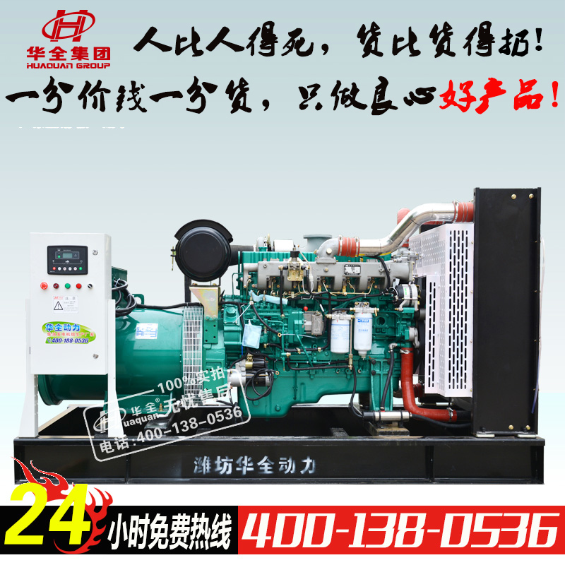 Guangxi yuchai diesel generators 250kw diesel generator set 250 KW large full copper rushless