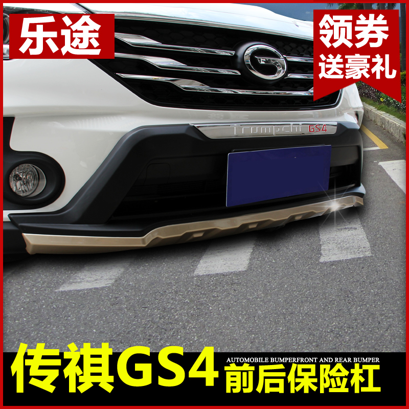 Guangzhou automobile chi chuan gs-4 front and rear bumpers front and rear bumper guangzhou automobile chi chuan chi chuan gs5 subscription gs-4 collision bumper Modified special