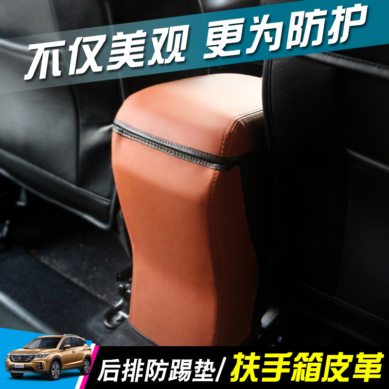 Guangzhou automobile chi chuan gs-4 gs-4 gs-4 guangzhou automobile chi chuan modified armrest leather armrest leather protective sleeve dedicated gs-4