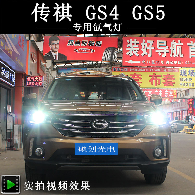 Guangzhou automobile chi chuan gs5 ga5 gs-4 dedicated integrated hid xenon headlamps hernia car lights kit