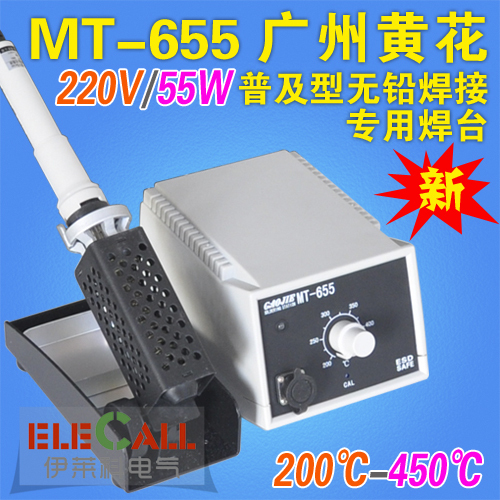 Guangzhou yellow (noble) genuine special welding soldering station adjustable thermostat electric iron unleaded MT-655