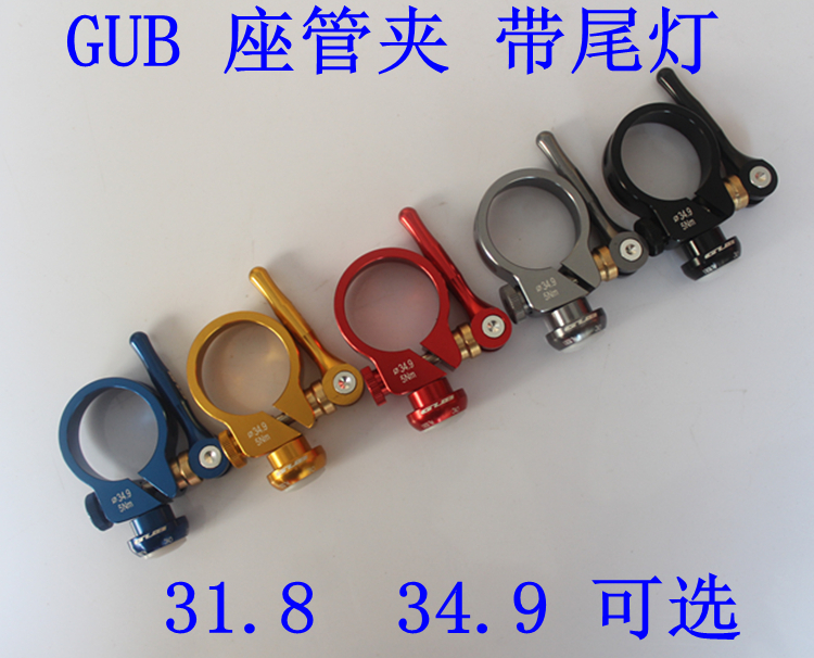 Gub 34.9CNC G-580 taillights with 31.8mm mountain road bike quick release seatpost clamp seat tube clamp