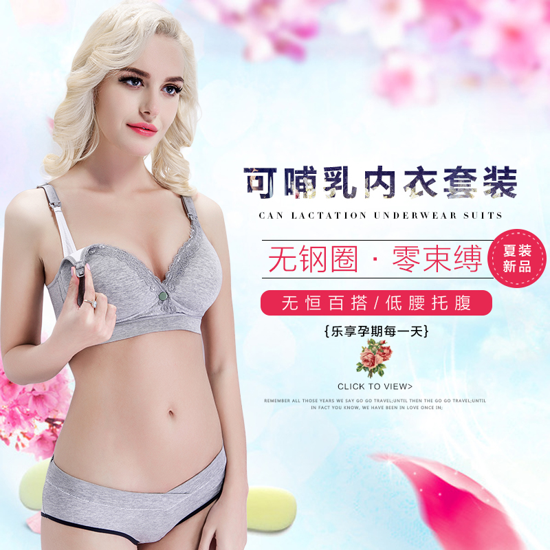 Gui months pregnant women underwear suit gather nursing bra nursing bra without rims cotton low waist underwear