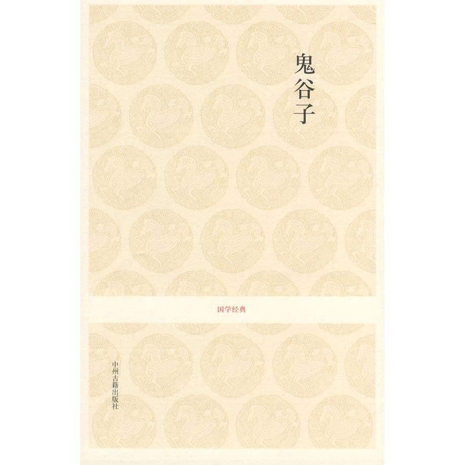 Guiguzi/chinese classics volume 1st/yueyang yueyang note translation note translation philosophy literature xinhua bookstore genuine selling books Figure books wenxuan network