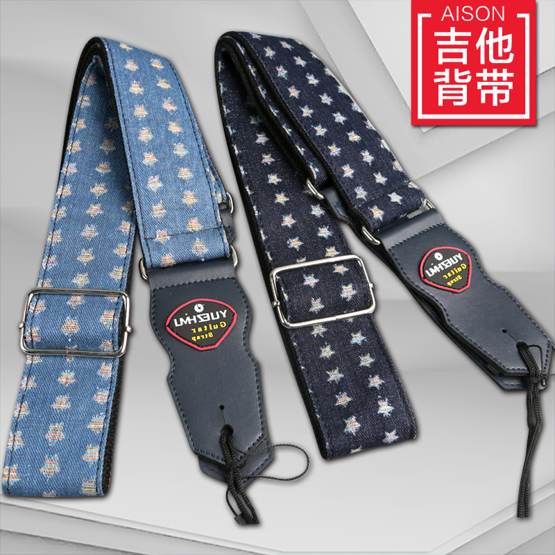 Guitar strap guitar strap denim folk guitar strap guitar strap guitar strap electric guitar strap free shipping area
