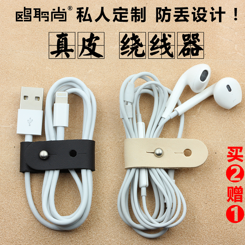 Gull still hear headphone winder cable tie tie line with the data storage headphone cable management clasp cowhide leather