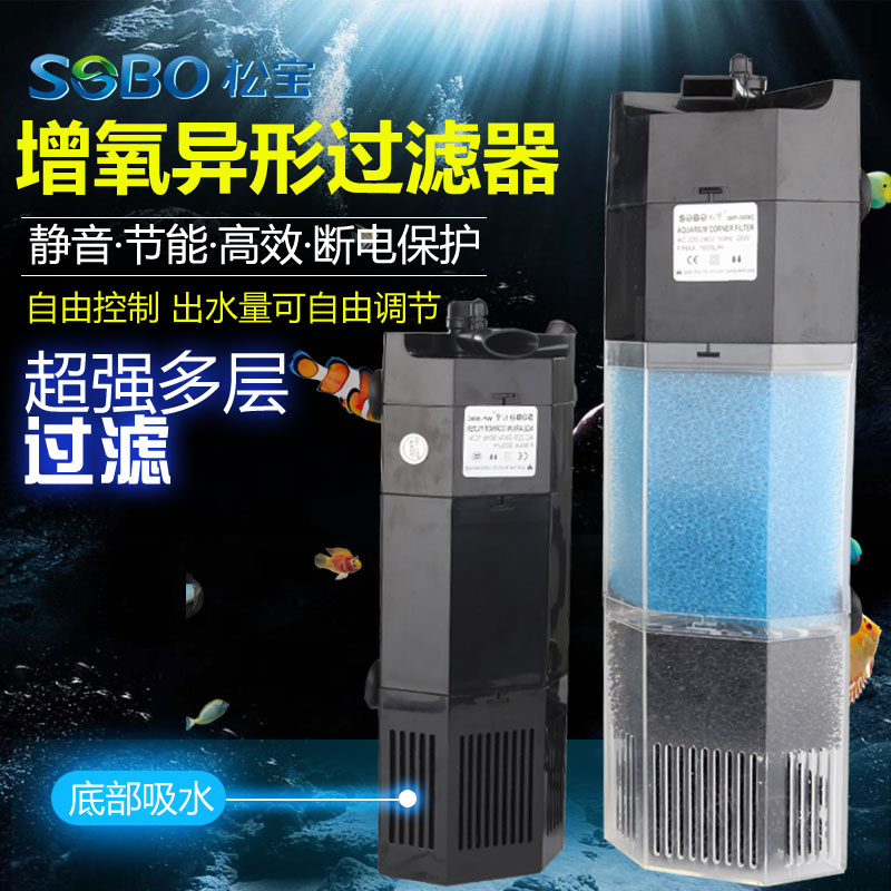 Gusongbao aquarium fish tank built-in filter aquarium fish tank filtration equipment filtration mute oxygen pump small submersible pump fish