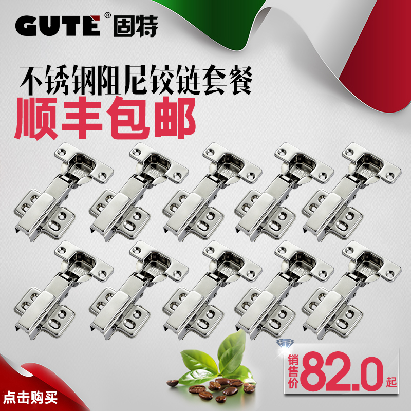 Gute 304 stainless steel hinge wardrobe cupboard door hinge hydraulic buffering hinge pipe damping aircraft kit