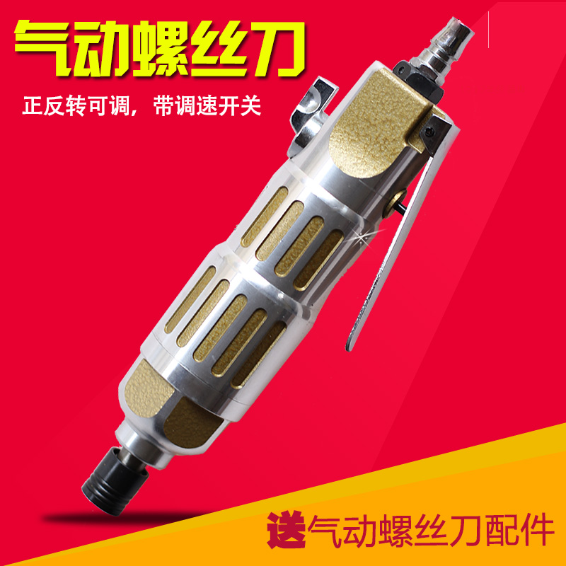 H industrial pneumatic screwdrivers powerful wind approved pneumatic screwdriver gas approved pneumatic tool change shipping