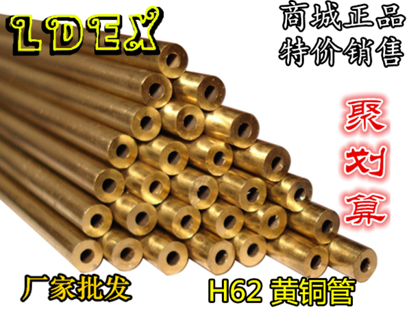 Get Quotations · H62 brass/brass sleeve/brass hollow tube/brass tube thick/thin tube