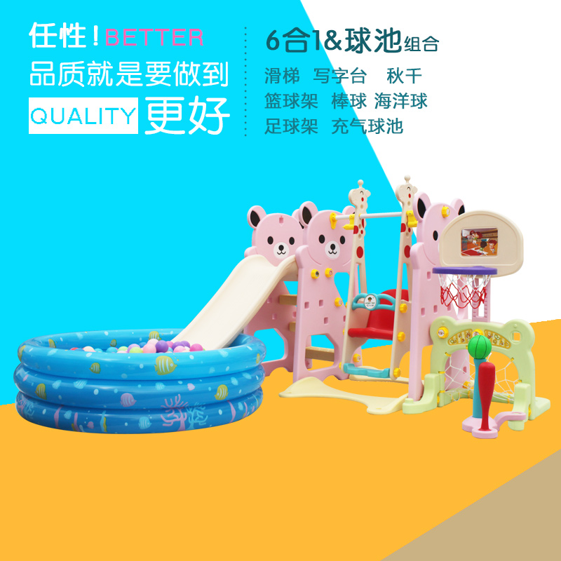 Habib tree baby children's indoor slide household slippery slide swing toys free shipping wave ocean ball pool portfolio