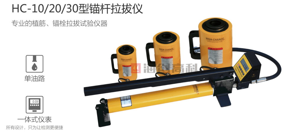 Haichuang tech HC-10/20/30/50/100 steel bolt drawing instrument drawing instrument bolt tension meter