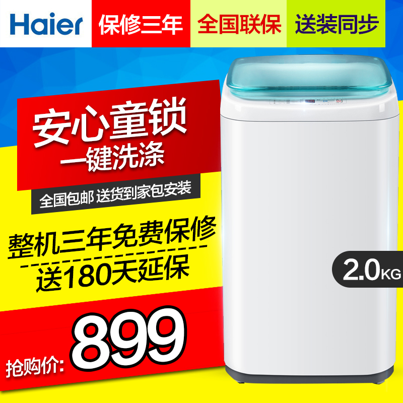 Haier/haier haier 2 kilograms of infant child baby mini small household washing machine automatic washing
