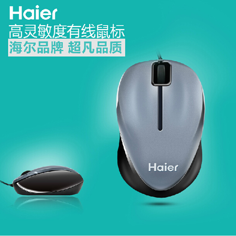 Haier haier usb wired mouse computer desktop notebook optical mouse office