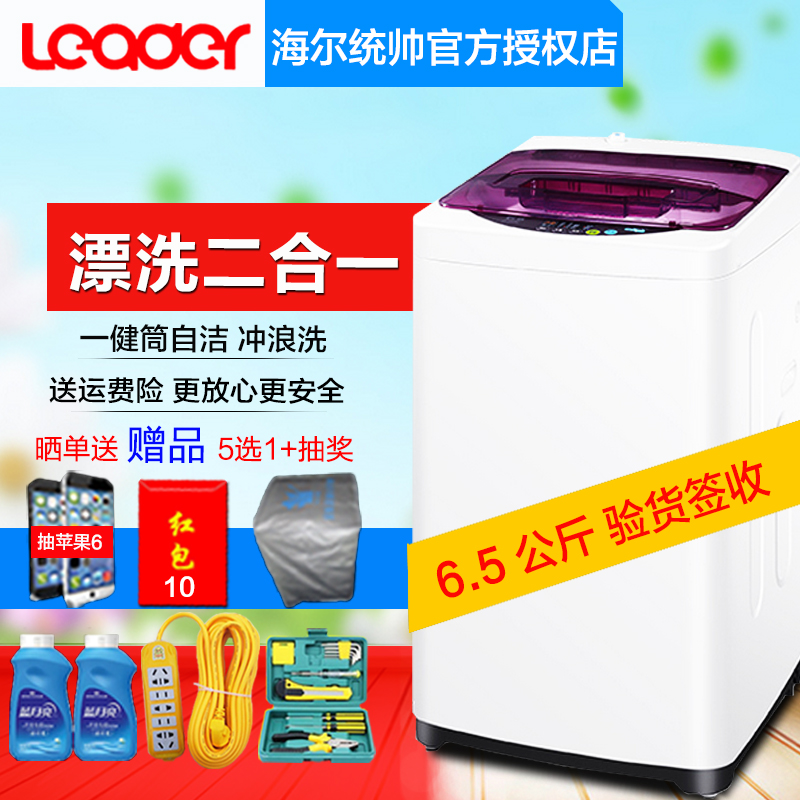 Haier leader/commander TQB65-@ 1/6. 5 kg haier haier washing machine automatic home