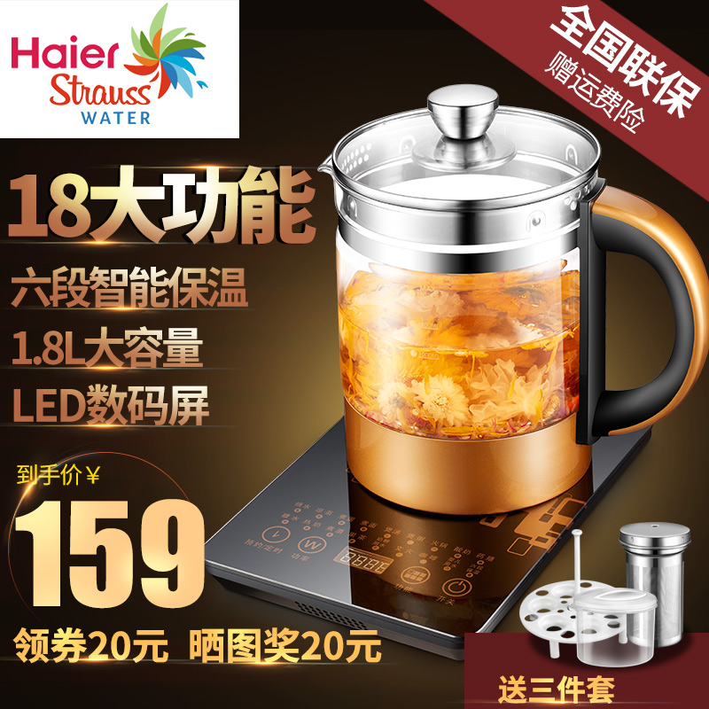 Haier strauss automatic health pot thicker glass multifunction electric pot split pharmacological medicine pot tea making facilities