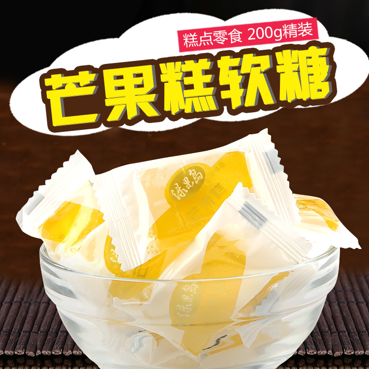 Hainan island specialty green fruit mango pudding 200g/bag mango soft candy pastry heart leisure travel office Snacks