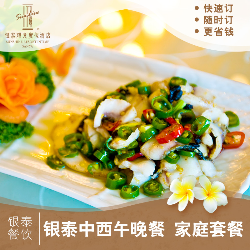 Hainan resort intime sanya gourmet dining buy lunch and dinner flavor characteristics of chinese and western family package