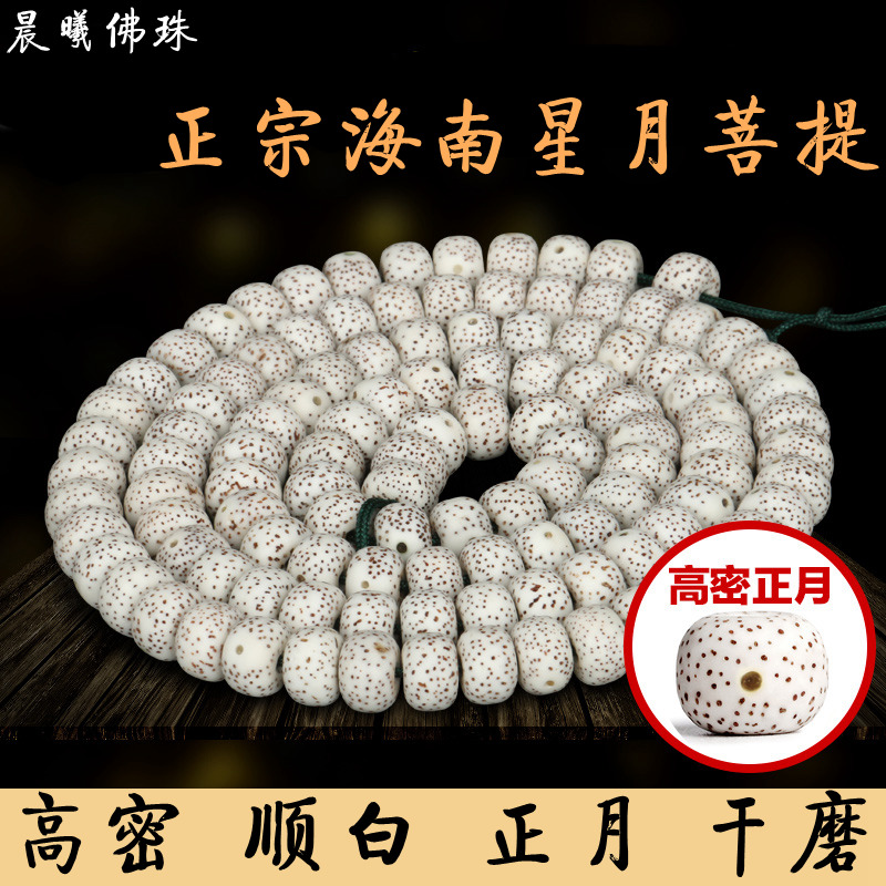Hainan xingyue pu tizi loose beads bracelets density 108 lunar January men female models hand prime bead chain necklace beads