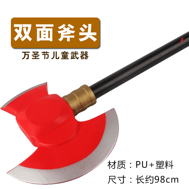 Halloween props weapons pu soft pu children's toys ghost ax weapon is not open edge section the role of dress supplies