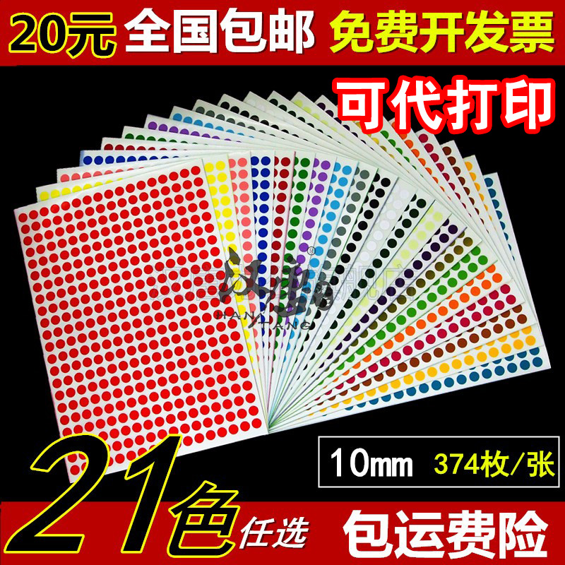 Han and tang a4 color dot sticker stickers round sticker adhesive label stickers 10mm digital stickers