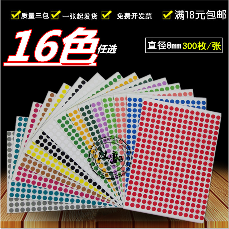 Han and tang color round dot sticker label sticker label marker color round stickers 8mm in diameter
