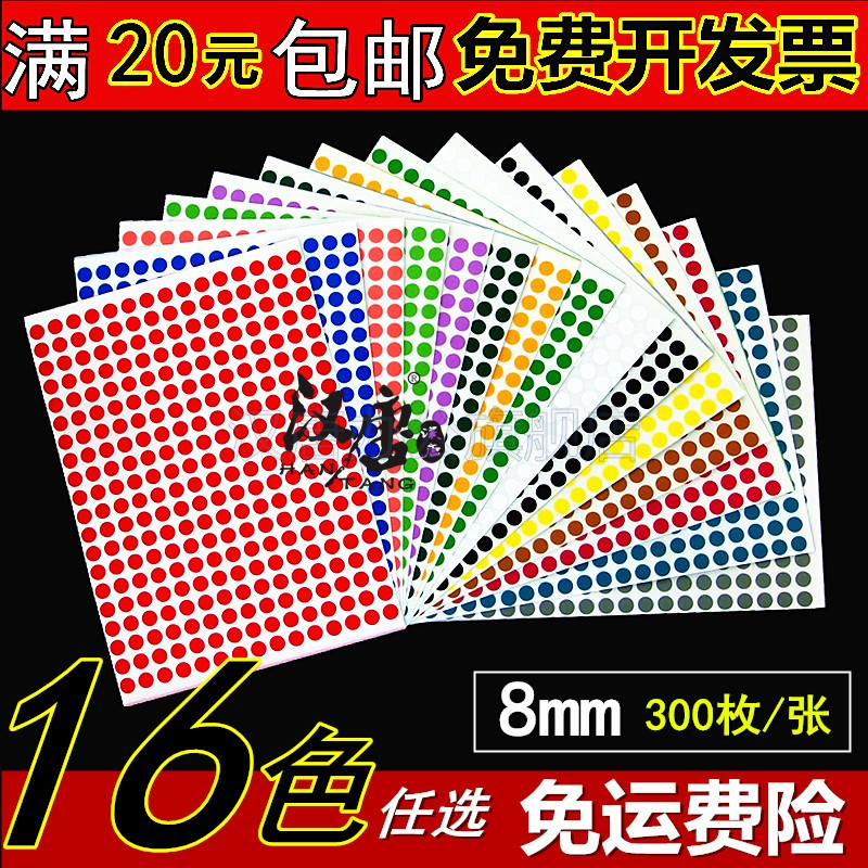Han and tang dynasties it is true label sticker printing paper sticker labels colored dot stickers 8mm round stickers digital stickers