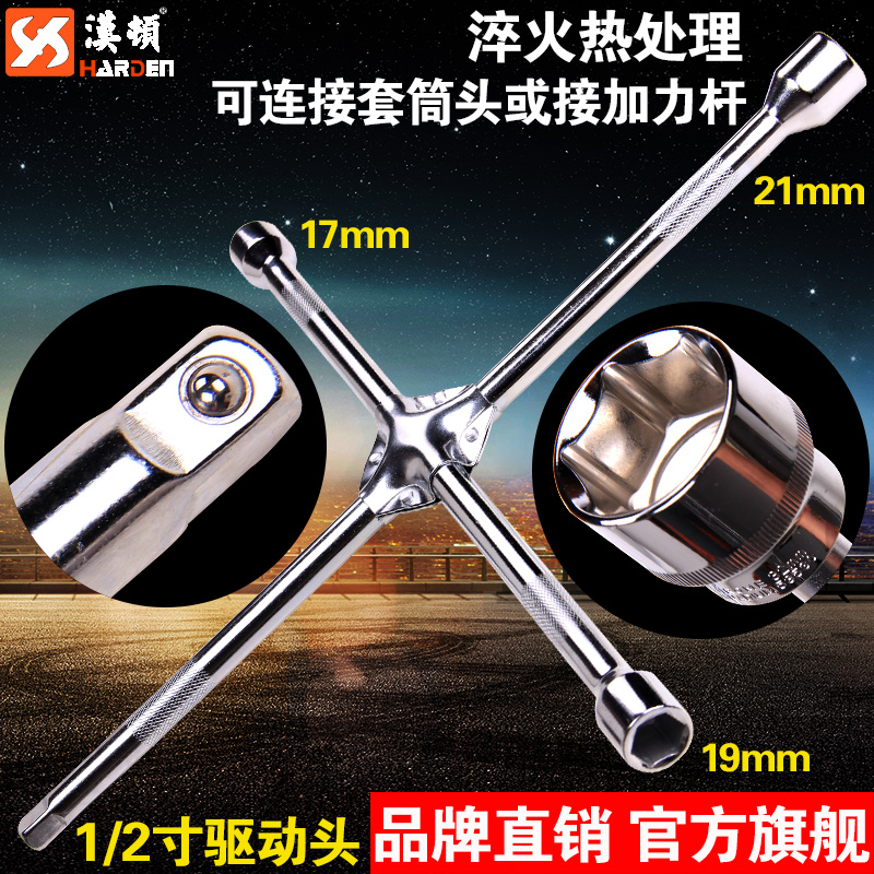 Han dayton lengthened cross car tire wrench effort type socket wrench to change tires disassembly child car kit free shipping