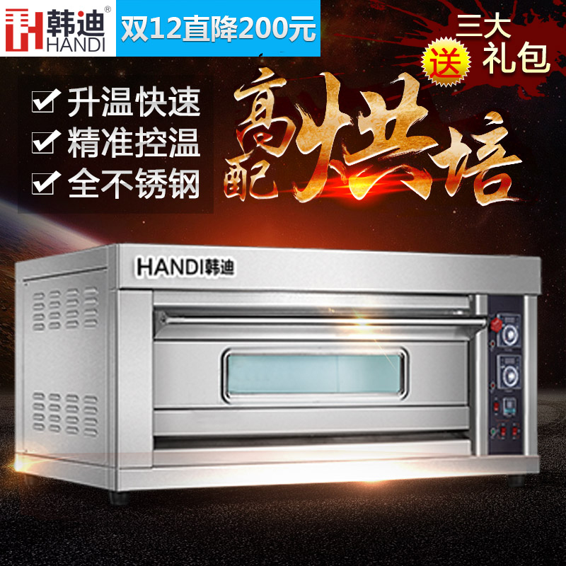 Han di oven cake layer a commercial oven pizza oven bread oven ignition gas oven specials