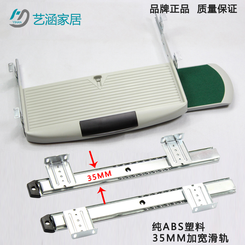 Han yi slideways abs keyboard shelf computer keyboard shelf tray keyboard drawer keyboard tray rack rails