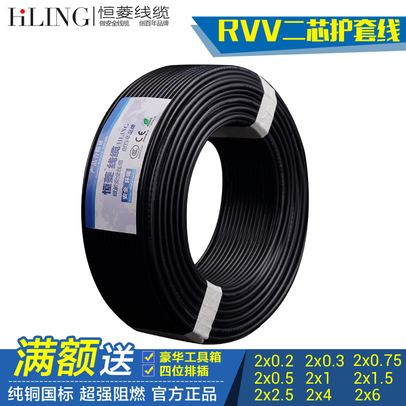 Hang ling 2 two core rvv2 * 0.2 0.3 0.5 0.75 1 1.5 2.5 4 6 monitor signal cable sheathed power