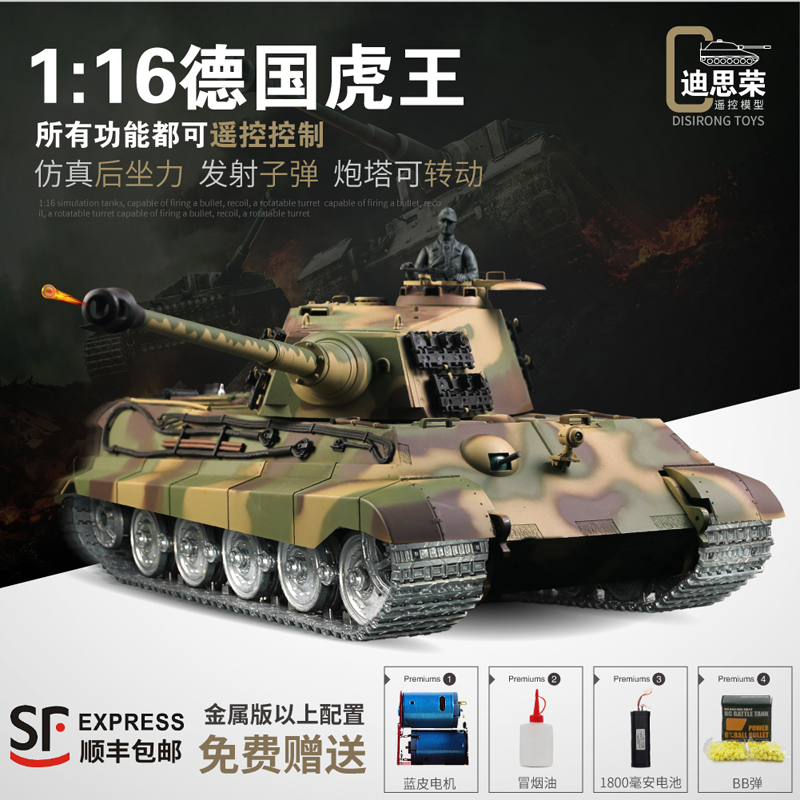 Hang lung oversized remote control tank model metal version sharjah to enjoy the sport utility vehicle can be fired bullets can battle edition tiger