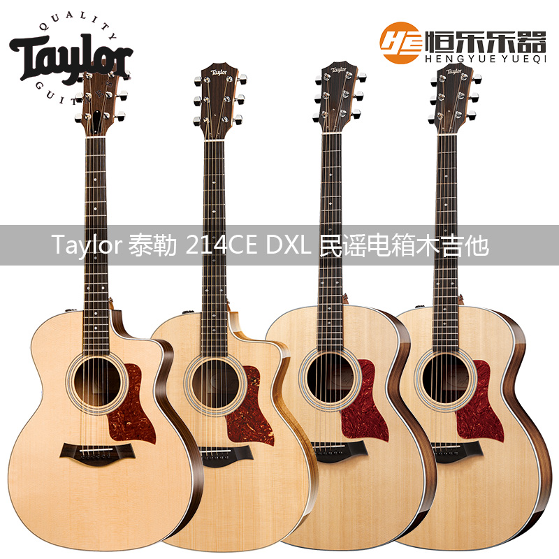 Hang rhyme piano taylor taylor 214ce 210e dxl acacia wood ink production of acoustic guitar ballad electric box