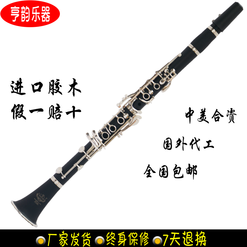 Hang yun instrument factory outlets grading b flat clarinet in b flat clarinet clarinet CL-969C seven days returned shipping
