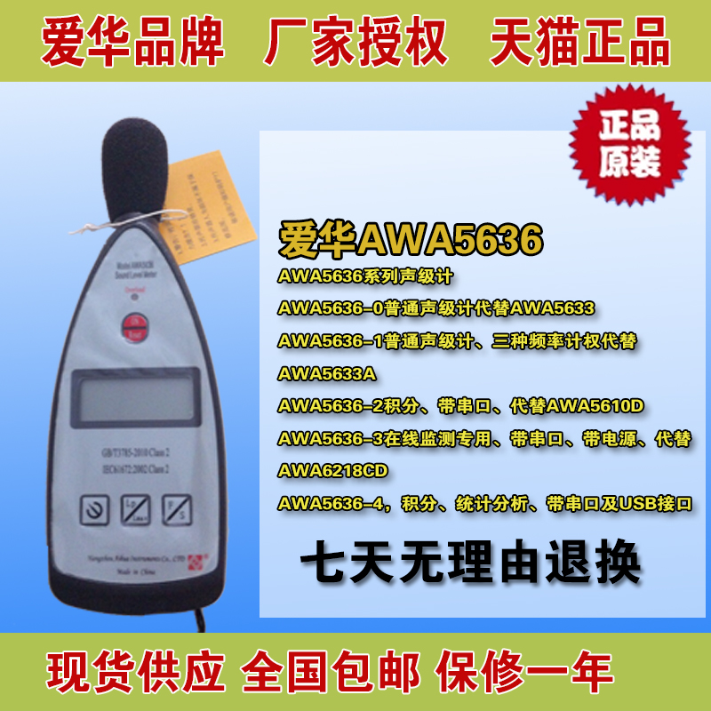 Hangzhou aihua AWA5636-3 type sound level meter (with a serial port with power line monitoring dedicated) genuine