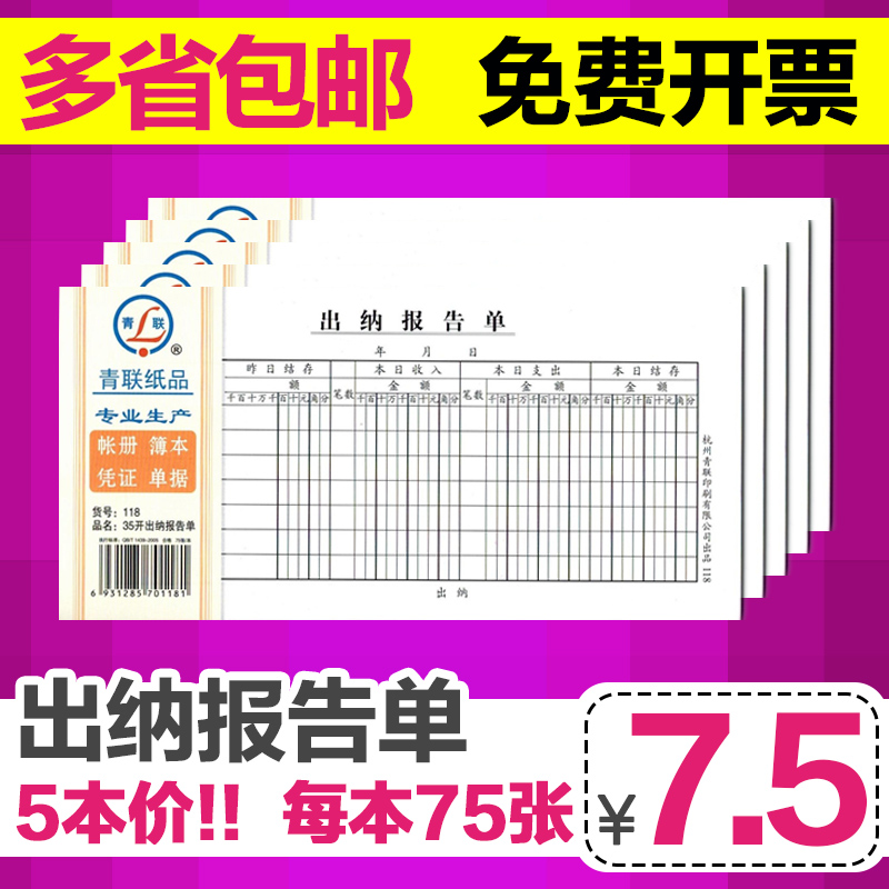 Hangzhou youth federation 118 cashier report card 35 open (210*105mm) good paper 75 sheets/present