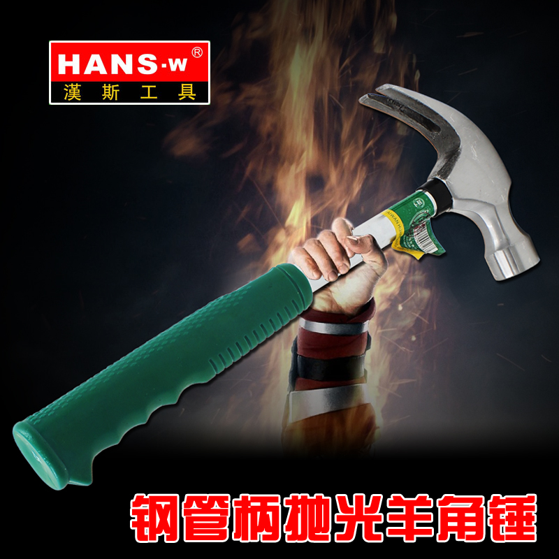 Hans tool claw hammer hammer tool polishing high carbon steel nail from the nail decoration tool car anti slip handle wolf