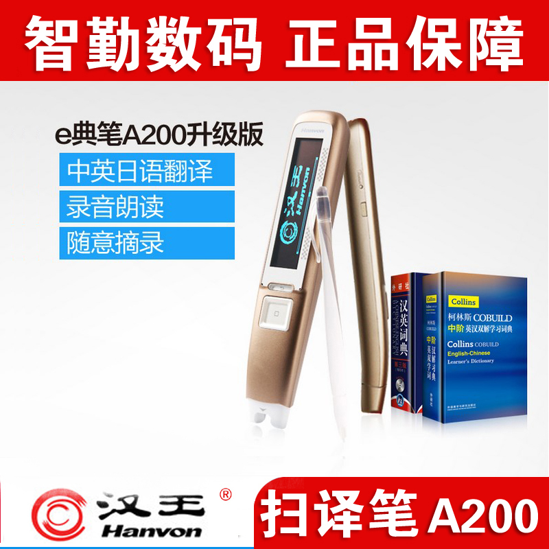 Hanwang hanwang e code pen a200 hanwang hanwang e code pen/translation of the pen/dictionary/(hanvon) a200 Scanning pen