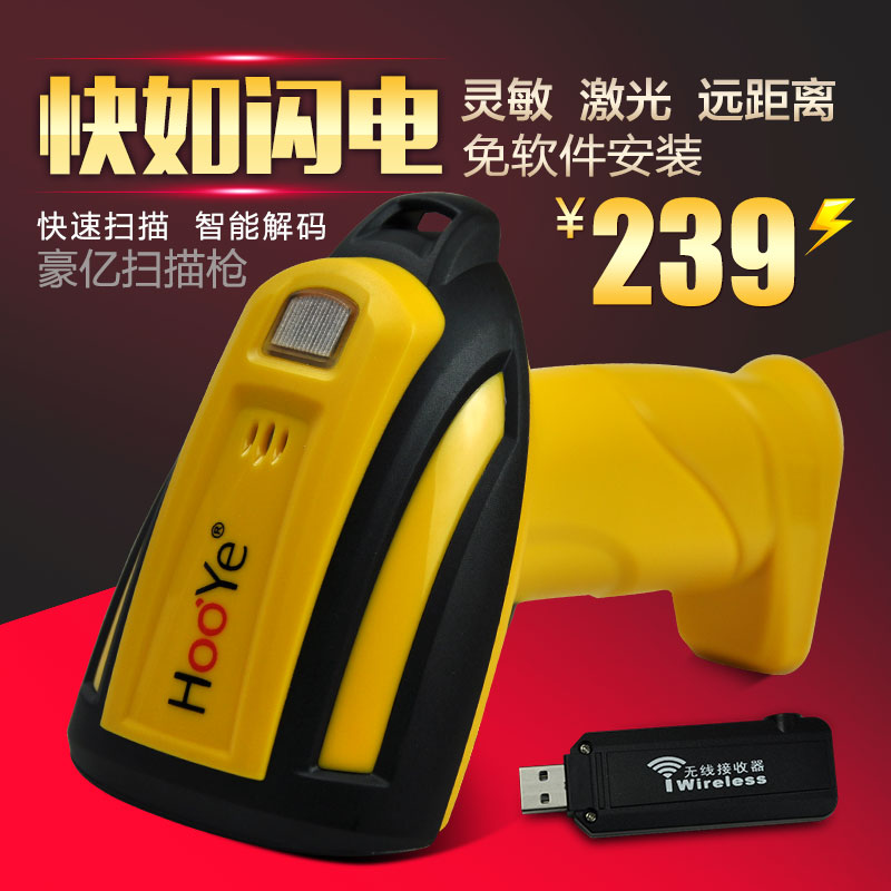 Hao billion s58 wireless scanning gun laser barcode scanner gun store voice scanning gun courier scanner