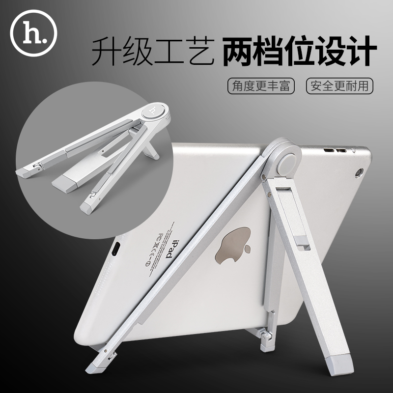 Hao cool apple 6 metal universal ipad android phone holder phone holder metal frame bracket lazy flat plate computer base