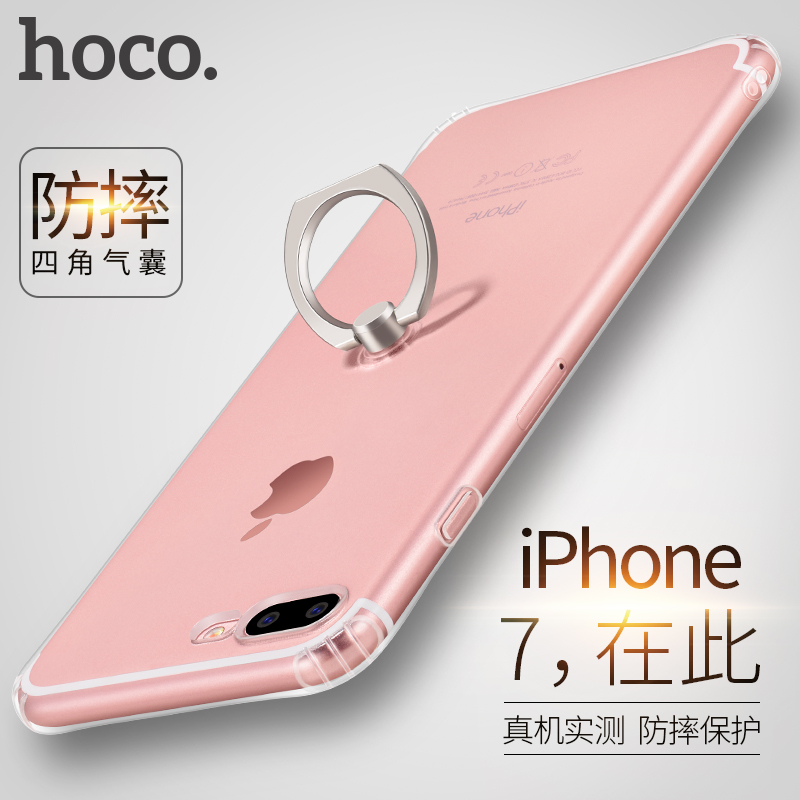 Hao cool iPhone7 ring bracket phone shell mobile phone shell apple 7 plus transparent silicone protective sleeve popular brands all inclusive soft