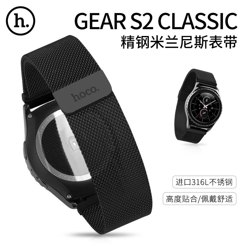 Hao cool samsung samsung s2 gear classic watch strap r732 stainless steel metal classic milanese