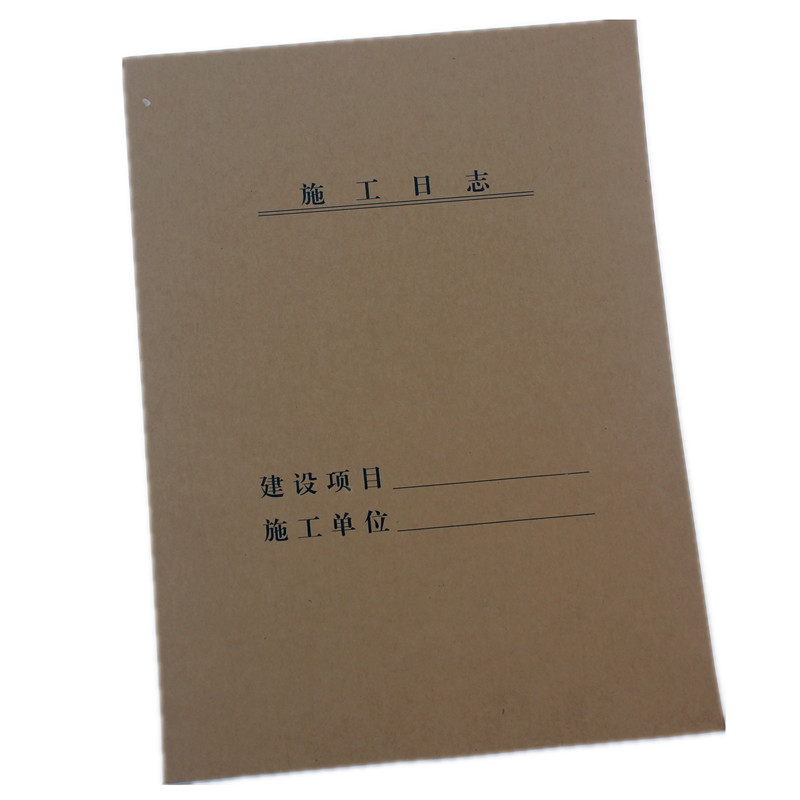 Hao lixin construction log construction construction construction diary record of this book notebook notepad thin engineering books