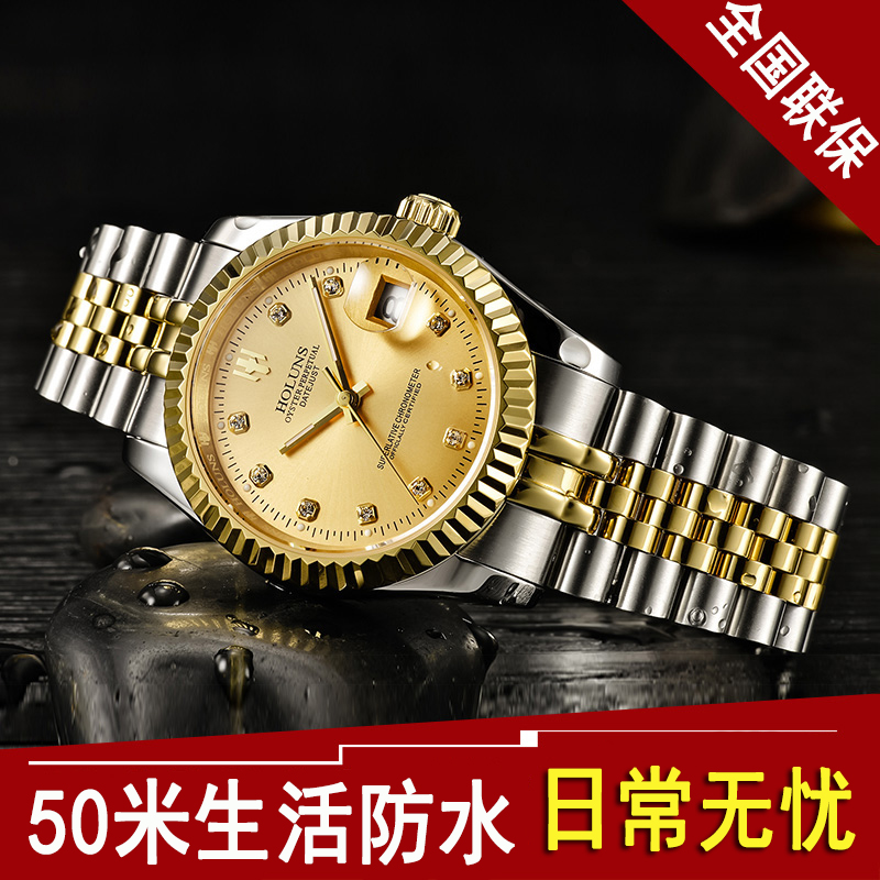 Hao lun poetry authentic men's watches automatic mechanical watch men watch students watch couple watch one pair of steel waterproof female form