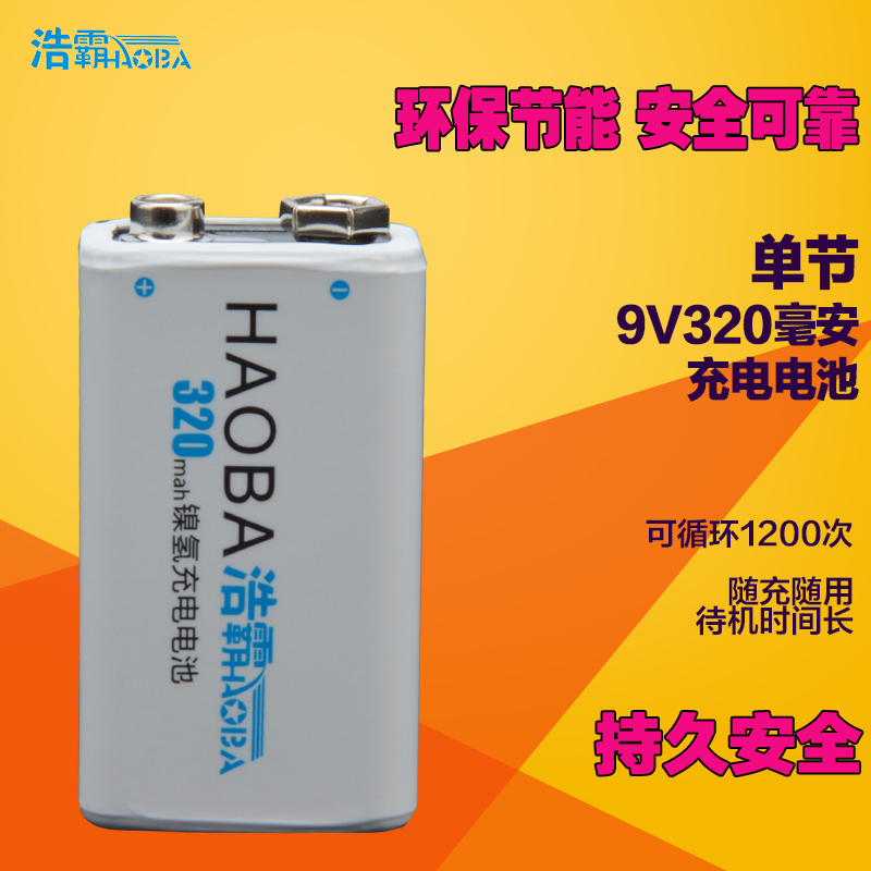 Hao pa v battery genuine high capacity rechargeable battery 6f229v nimh battery rechargeable batteries multimeter