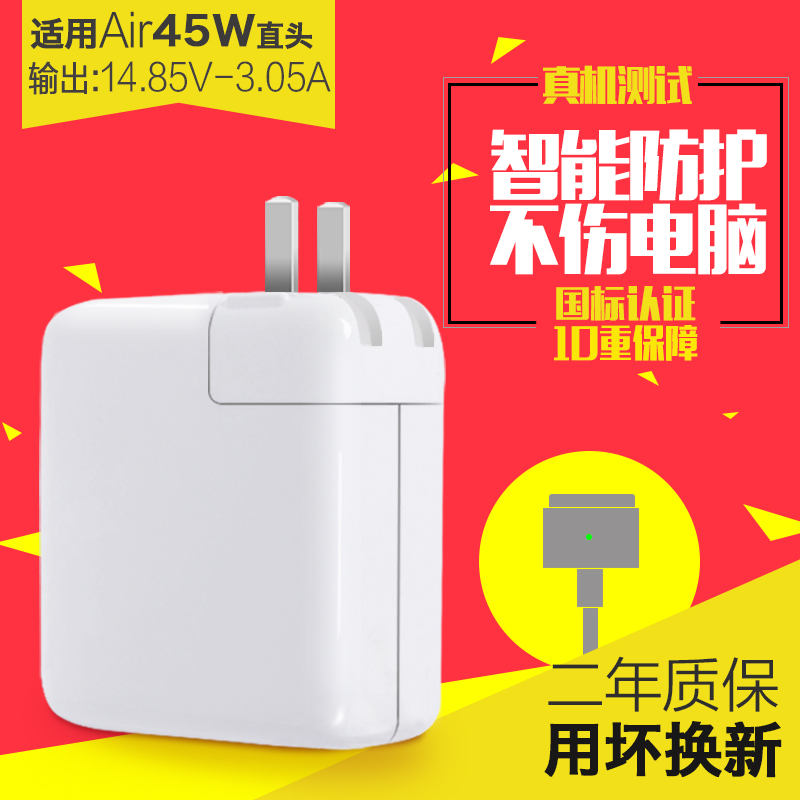 Happy home apple laptop computer charger 45 w a1466 macbook air laptop adapter power cord power cord
