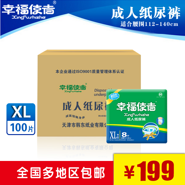 Happy messenger adult diapers care mattress elderly diapers diapers diapers maternal incontinence products