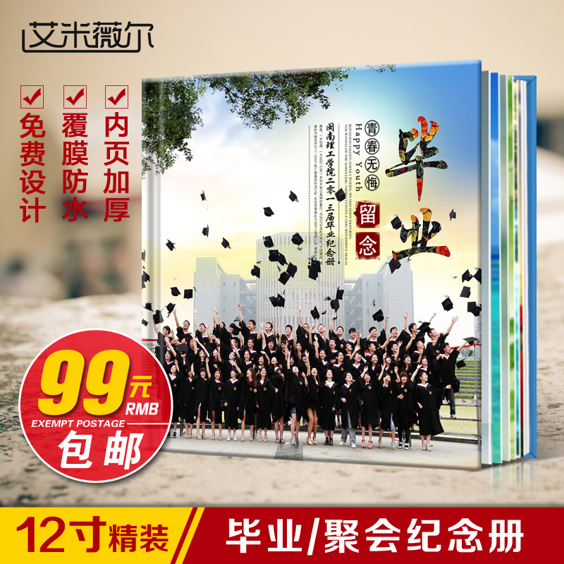 Hard shell custom personalized photo book album package design yearbook classmates gathered in the album production classmates